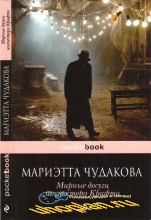 Мариэтта Чудакова - Мирные досуги инспектора Крафта (2018)