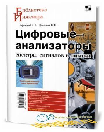 А.А. Афонский, В.П. Дьяконов. Цифровые анализаторы спектра, сигналов и логики