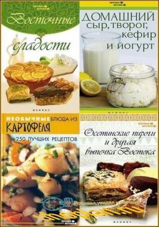 Вкусные штучки. Серия в 7-и книгах