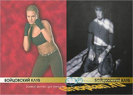 Бойцовский клуб. Боевой фитнес для мужчин и женщин - 2 книги