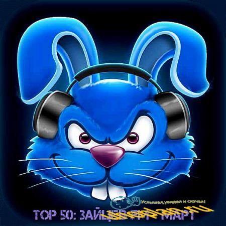 VA - Top 50 Зайцев FM - Март (2018)