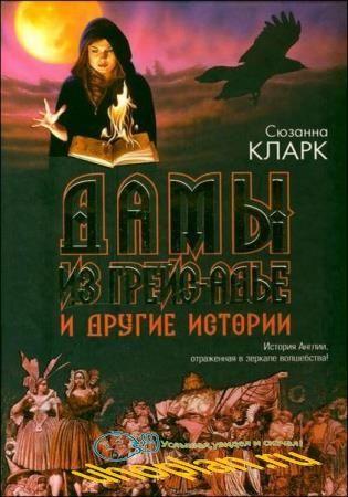 Сюзанна Кларк - Сборник сочинений (5 книг)
