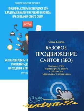 Сергей Ковалев. Сборник из 2 книг