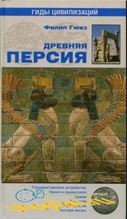 Филип Гюиз - Древняя Персия (2007)