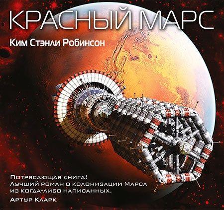 Робинсон Ким Стэнли - Красный Марс  (Аудиокнига)