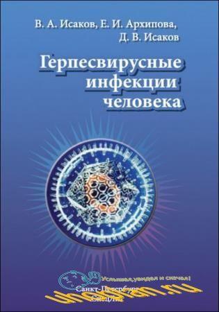 В.А. Исаков - Герпесвирусные инфекции человека
