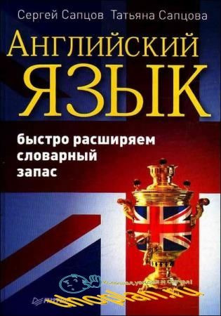 Сапцова Т., Сапцов С. - Английский язык, Быстро расширяем словарный запас