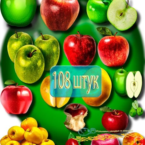 Фотошоп Png клип-арты - Яблоки разных сортов