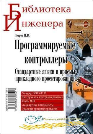 И.В.Петров - Программируемые контроллеры. Стандартные языки и приемы прикладного проектирования