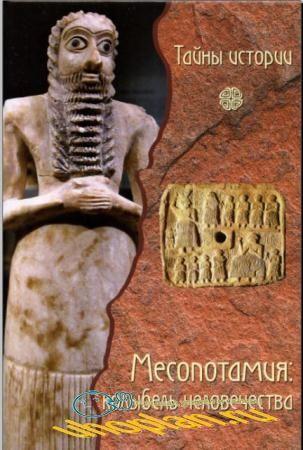 Кьяра Децци Бардески - Месопотамия: колыбель человечества (2008)