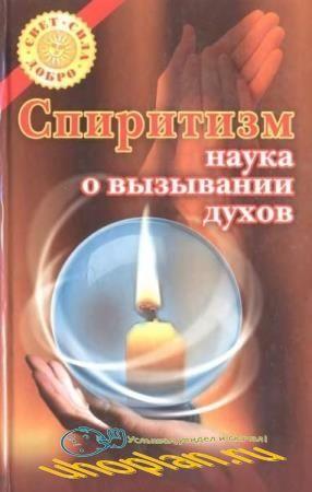 Николай Голь - Спиритизм - наука о вызывании духов