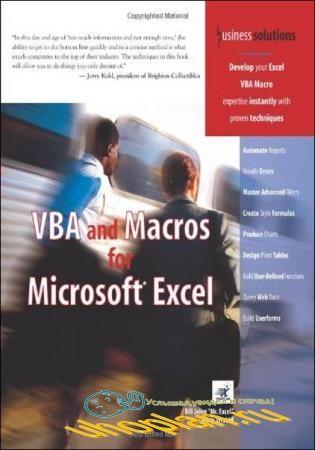Джелен Билл - Применение VBA и макросов в Microsoft Excel