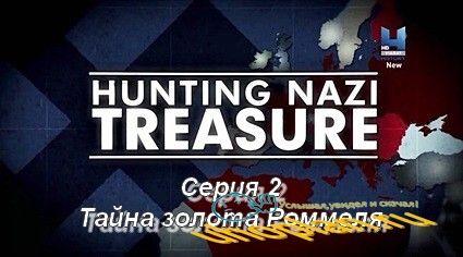 Охота за сокровищами нацистов (2017) HDTVRip Серия 2 Тайна золота Роммеля