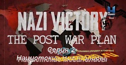 Мир Гитлера: Послевоенные планы (2017) HDTVRip Серия 2 Нацистские мегаполисы