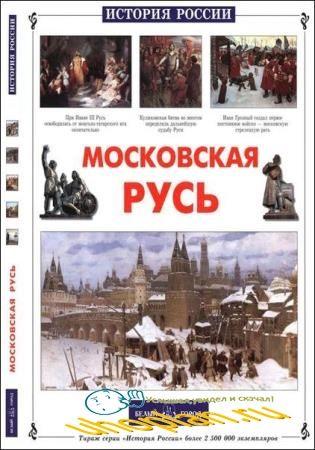 В.М. Роньшин - Московская Русь