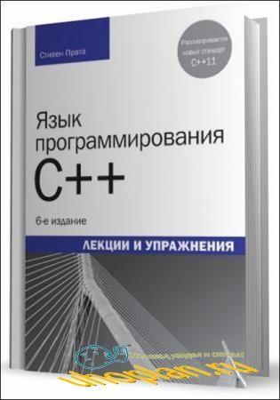 Прата Стивен - Язык программирования C++. Лекции и упражнения