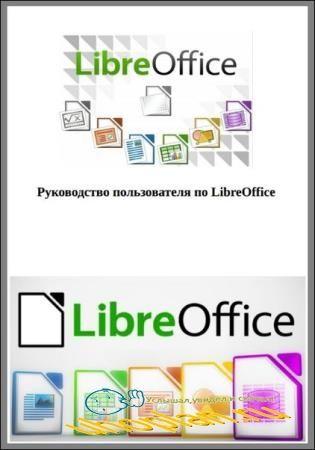 Овчаров А. - Руководство пользователя по LibreOffice