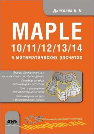 Дьяконов В.П. - Maple 10/11/12/13/14 в математических расчетах