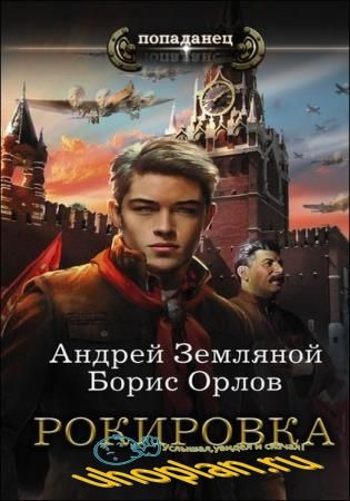 Попаданец (40 книг)
