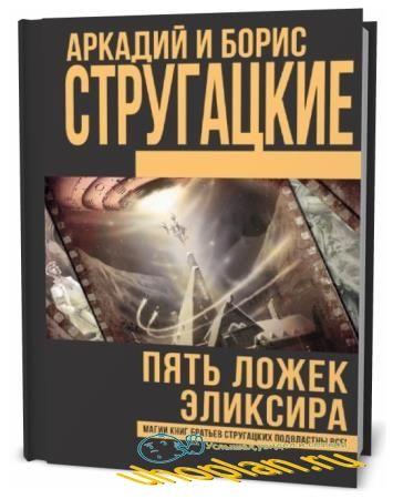 А. Стругацкий, Б. Стругацкий. Пять ложек эликсира