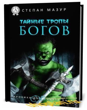 Степан Мазур. Тайные тропы богов