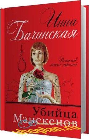 Бачинская Инна - Убийца Манекенов (Аудиокнига)