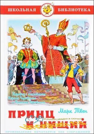 Марк Твен - Собрание произведений для детей (18 книг)