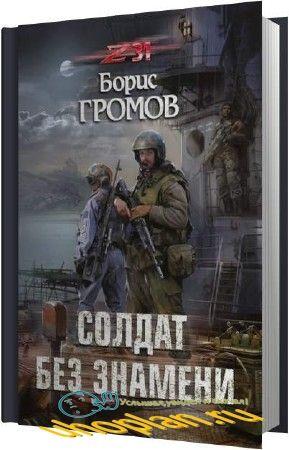 Громов Борис - Солдат без знамени (Аудиокнига)