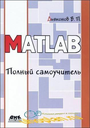 В. П. Дьяконов - MATLAB. Полный самоучитель