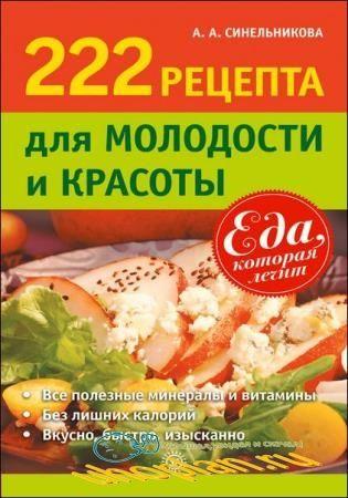 А.А. Синельникова - 222 рецепта для молодости и красоты