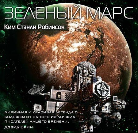 Робинсон Ким Стэнли - Зеленый Марс  (Аудиокнига)