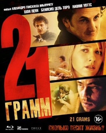 21 грамм / 21 Grams (2003) HDRip / BDRip 720p / BDRip 1080p