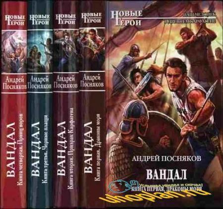 Андрей Посняков - Сборник сочинений (89 книг)