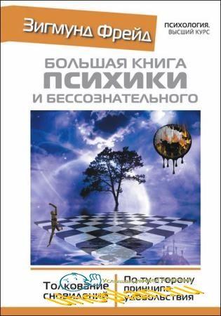 Зигмунд Фрейд - Большая книга психики и бессознательного. Толкование сновидений. По ту сторону принципа удовольствия