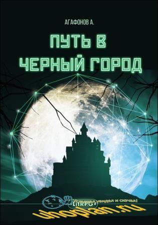 Антон Агафонов - Сборник сочинений (7 книг)