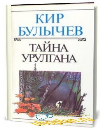 К. Булычев. Тайна Урулгана