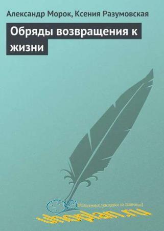 Разумовская К., Морок А. - Обряды возвращения к жизни