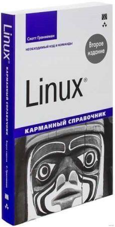 Скотт Граннеман - Linux. Карманный справочник