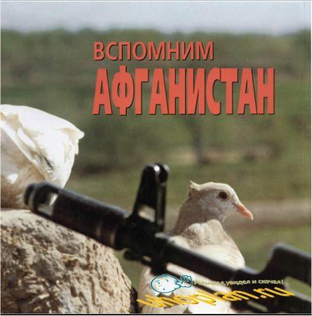 Киселев Вячеслав - Вспомним Афганистан. Фотоальбом