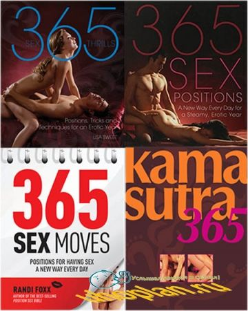365 Sex Positions  - Сборник книг
