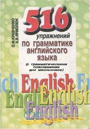 Кравченко О.Ф., Ярмолюк А.В. - 516 упражнений по грамматике английского языка