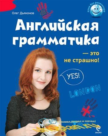 Олег Дьяконов - Английская грамматика - это не страшно!