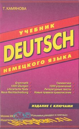 Камянова Татьяна - Deutsch. Учебник немецкого языка