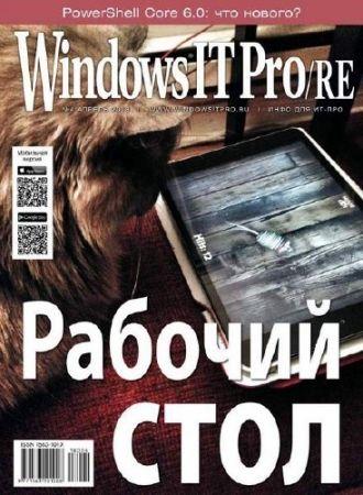 Windows IT Pro/RE №4 (апрель 2018)
