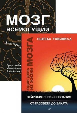 Серия - New Med. 2 книги (2018)
