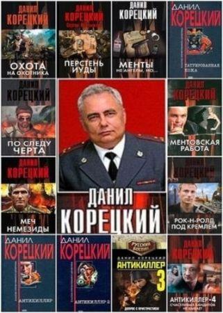 Данил Корецкий. Сборник произведений. 71 книга (1984-2018)