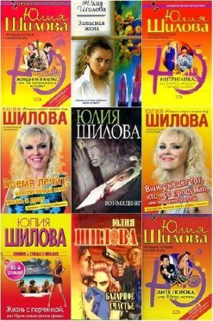 Юлия Шилова. Сборник произведений. 162 книги (2007-2018)