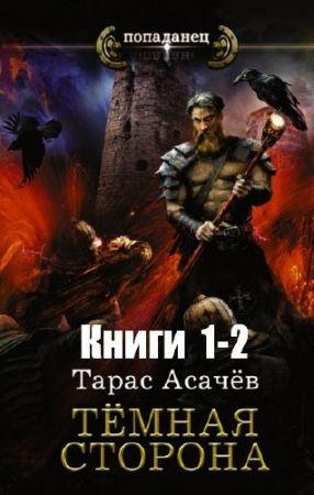 Тарас Асачёв. Тёмная сторона. 2 книги (2016-2018)