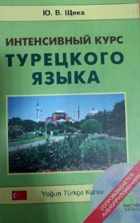 Интенсивный курс турецкого языка + CD