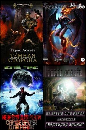 Тарас Асачёв. Сборник произведений. 7 книг (2017-2018)